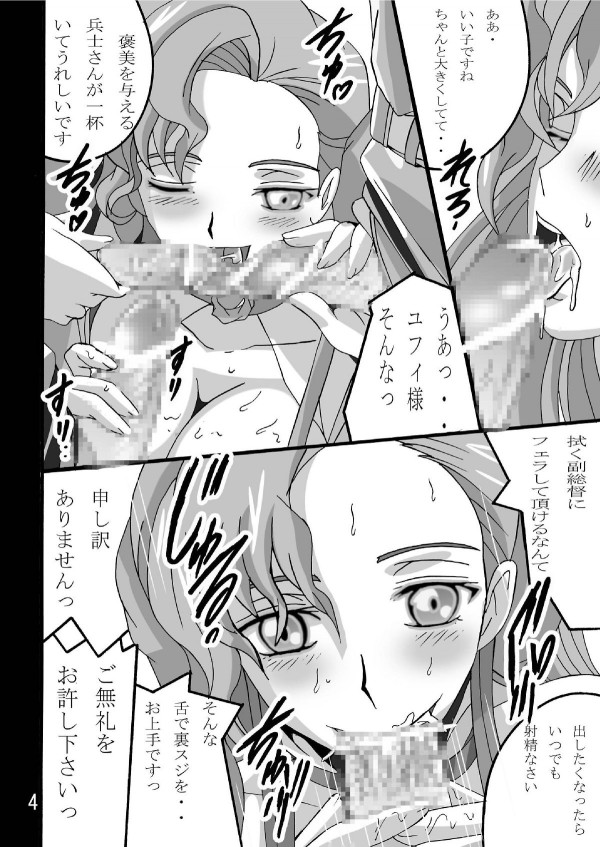 t_Nightmare of Geass3-page-004