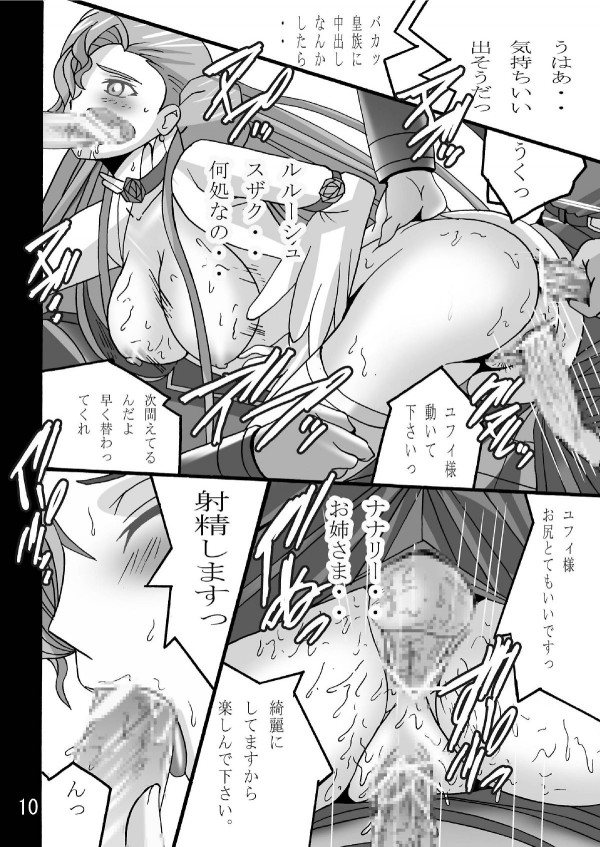 t_Nightmare of Geass3-page-010