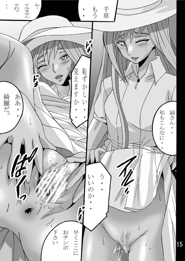 t_Nightmare of Geass3-page-015