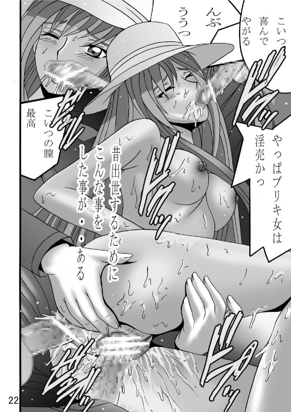 t_Nightmare of Geass3-page-022