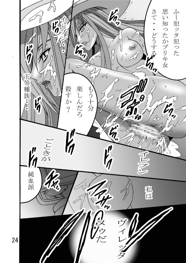 t_Nightmare of Geass3-page-024