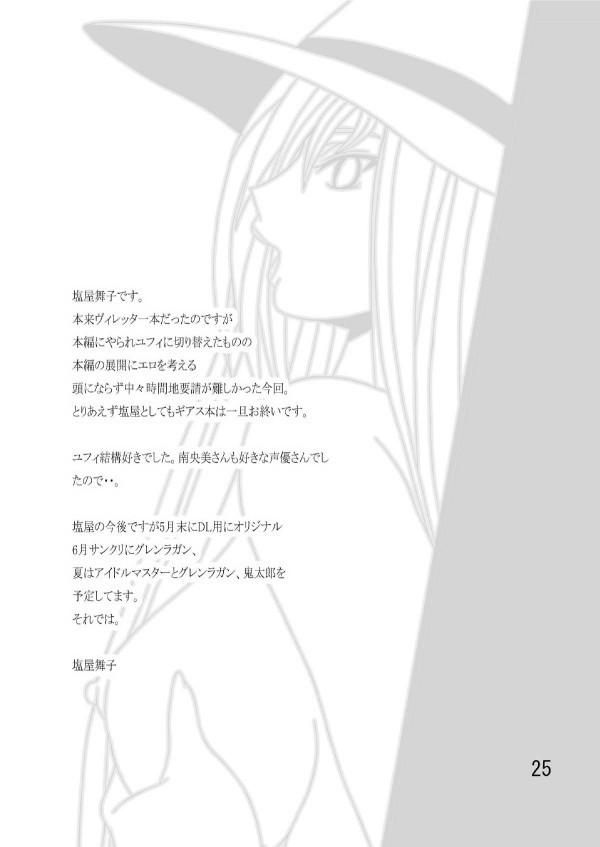 t_Nightmare of Geass3-page-025
