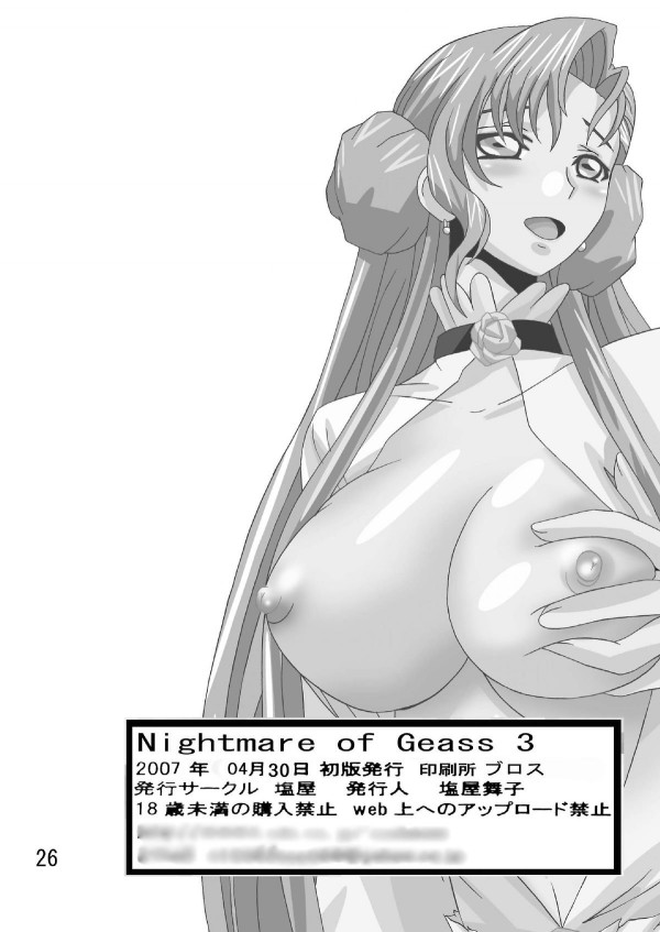 t_Nightmare of Geass3-page-026