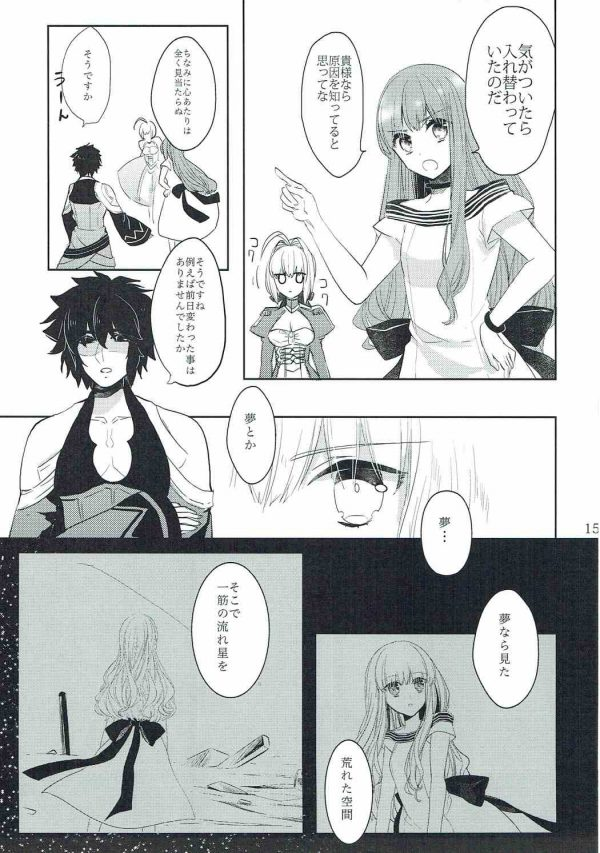 【Fate/EXTRA エロ漫画・エロ同人】百合成分多めの非エロストーリー☆セイバーと奏者の体が入れ替わった!?!?