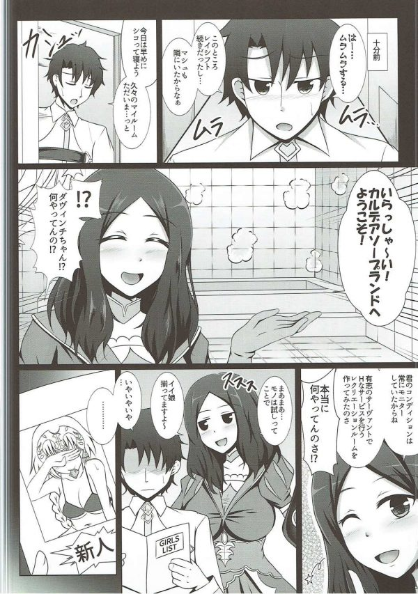 【FGO エロ漫画・エロ同人】サーバントを指名して風俗プレイw延長2回で高額請求キターーーーーwww (5)