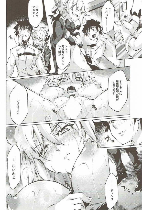 Immoral alter's (Fate Grand Order) (19)