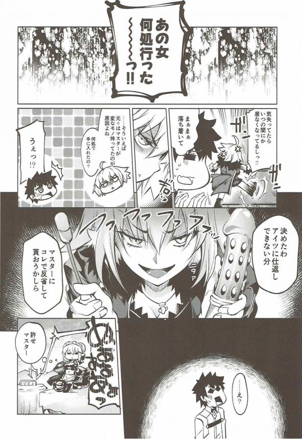 Immoral alter's (Fate Grand Order) (23)