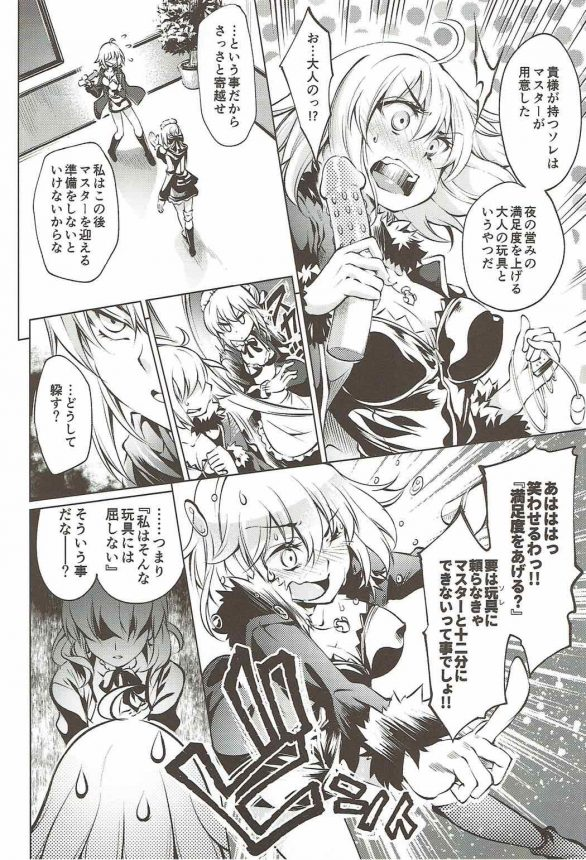 Immoral alter's (Fate Grand Order) (7)